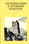 Путешествие в древний Иристон