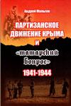 Партизанское движение Крыма и «татарский вопрос». 1941–1944 гг.