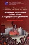 Партийная и политическая система России и государственное управление