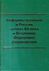 Реформы полиции в России начала XX века и Владимир Федорович Джунковский