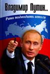 Владимир Путин..Рано подводить итоги