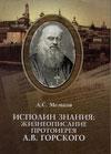 Исполин знания: Жизнеописание протоиерея А.В. Горского