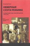 Неверные слуги режима: Первые советские невозвращенцы (1920–1933)