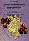 Западный пограничный регион в военно-стратегических планах Российской империи (конец XVIII в. – 1812 г.)