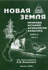 Экспедиции на архипелаг Новая Земля под начальством П.В. Боярского в 1994, 1995, 1996, 1997 и 1998 гг.