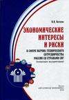Экономические интересы и риски в сфере научно-технического сотрудничества России со странами СНГ:концепции модернизации