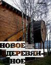 Новое деревянное