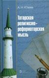 Татарская религиозно-реформаторская мысль