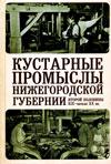 Кустарные промыслы Нижегородской губернии второй половины XIX – начала XX века