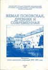 Земля Псковская, древняя и современная