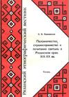 Паломничество, странноприимство и почитание святынь в Рязанском крае. XIX–XX вв.