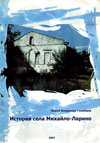 История села Михайло-Ларино