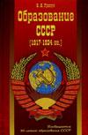 Образование СССР (1917–1924 гг.)