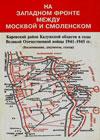 На Западном фронте: между Москвой и Смоленском: Кировский район Калужской области в годы Великой Отечественной войны 1941–1945 гг.