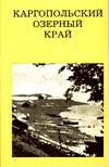 Каргопольский озерный край