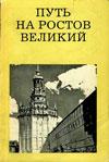 Путь на Ростов Великий
