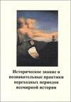 Историческое знание и познавательные практики переходных периодов всемирной истории