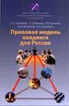 Правовая модель холдинга для России