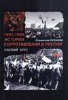 1991–1993. История сопротивления в России