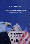 Власть, деньги, выборы: американский опыт