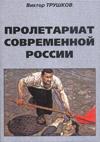 Пролетариат современной России