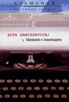 Acta Samizdatica / Записки о самиздате.