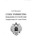 Стих торжества: Рождение русской оды
