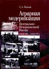 Аграрная модернизация Центрально-Нечерноземной России в конце XIX – начале XX в.