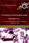 Страницы истории родного края. Военный 1941