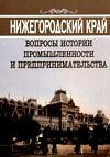 Нижегородский край: вопросы истории промышленности и предпринимательства
