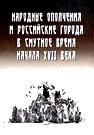 Народные ополчения и российские города в Смутное время начала XVII века