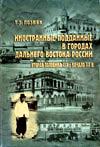 Иностранные подданные в городах Дальнего Востока России (вторая половина XIX – начало XX в.)