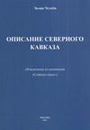 Описание Северного Кавказа