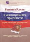 Развитие России и конституционное строительство: теория, методология, проектирование