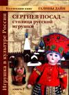 Сергиев Посад – столица русской игрушки.
