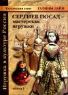 Сергиев Посад – мастерская игрушки. Живая традиция на рубеже веков