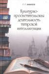 Культурно-просветительская деятельность татарской интеллигенции