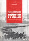 Город-крепость Гродно в годы Первой мировой войны