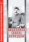 Сталинская наука побеждать