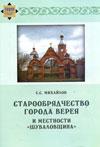 Старообрядчество города Верея и местности