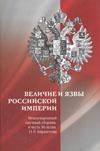 Величие и язвы Российской империи