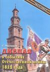 Лиепая в событиях Отечественной войны 1812 года.