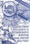 Действия русского и английского флотов под Ригой 1812 году