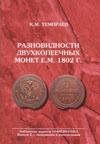 Разновидности двухкопеечных монет Е.М. 1802 г.