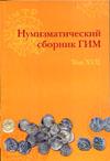 Нумизматический сборник ГИМ