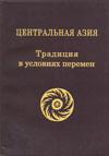 Центральная Азия: Традиция в условиях перемен