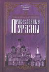 Духовщинская земля: Православные храмы