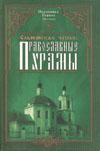Ельнинская земля: Православные храмы