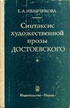 Синтаксис художественной прозы Достоевского