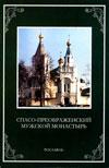 Спасо-Преображенский мужской монастырь, г. Рославль